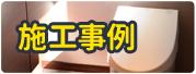 高砂市のあなたの家に駆けつけます! 高砂市 ao工務店 リフォーム 早い、安い、安心のao工務店にお任せください!